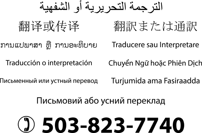 For translation and interpretation assistance call 503-823-7740